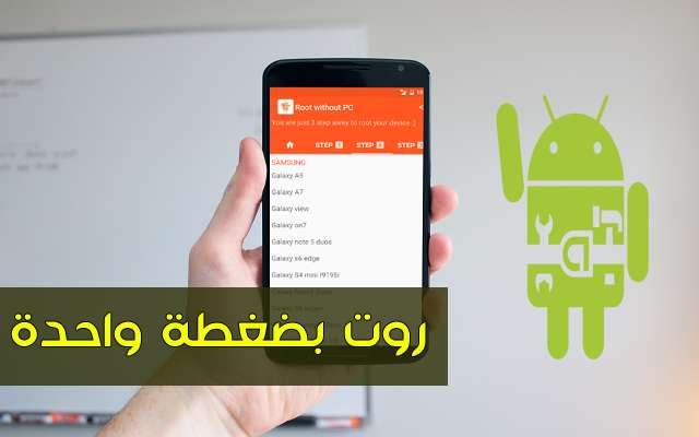 تطبيق جديد على جوجل بلاي يجعلك تقوم بعمل الروت لهاتفك أي كان نوعه | الروت الآن بين يديك