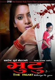 MUTU 'मुटु' Watch full nepali movie online