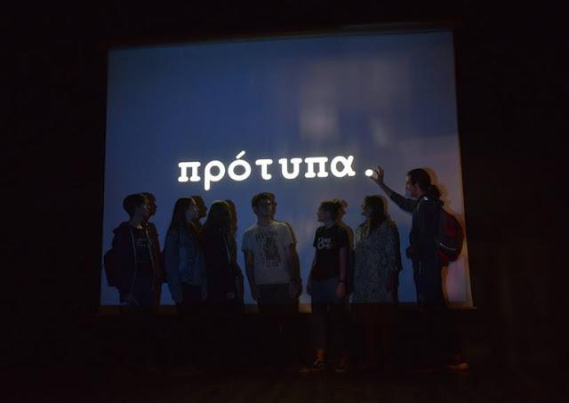 Η κινηματογραφική ομάδα του Μουσικού Σχολείου Αργολίδας στο 8ο Διεθνές Φεστιβάλ Κινηματογράφου Πελοποννήσου