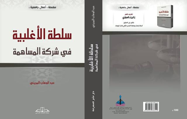 إصدار : سلطة الأغلبية في شركة المساهمة للأستاذ عبد الوهاب المريني