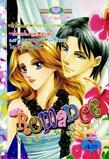ขายการ์ตูนออนไลน์ Romance เล่ม 217