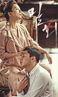 Love Affair A Secret Affair (2016)18+HD ရုပ္သံ/အၾကည္
