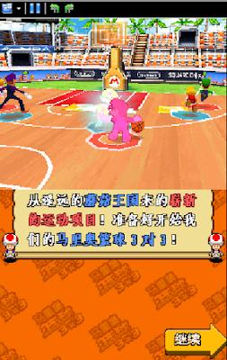 【NDS】瑪利歐籃球3對3中文版,趣味性十足的體育競技!