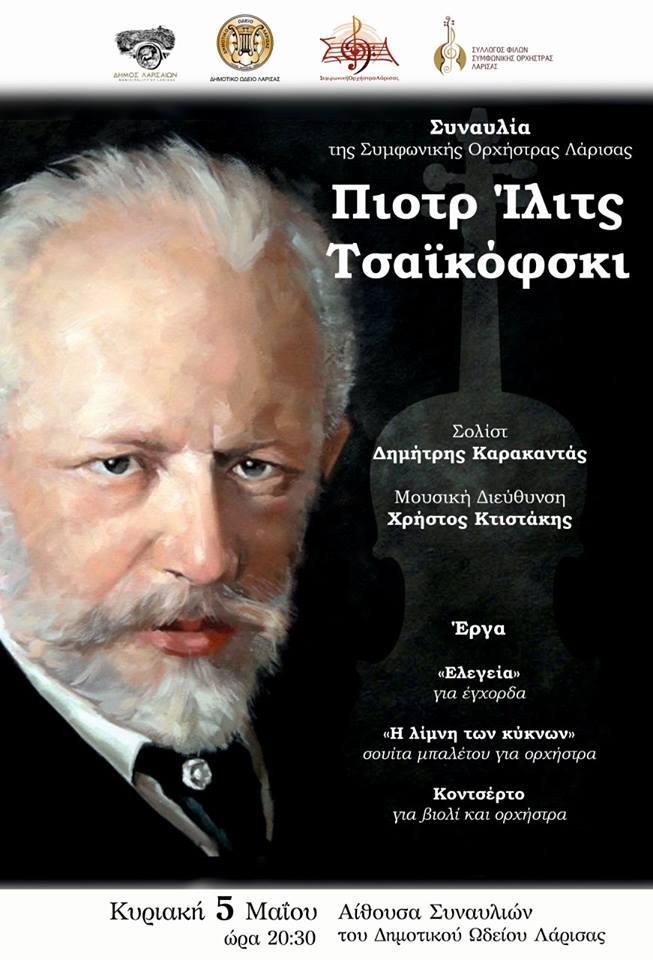 Συναυλία Συμφωνικής Ορχήστρας Λάρισας «Πιοτρ Ίλιτς Τσαϊκόφσκι» με σολίστ τον Δημήτρη Καρακαντά