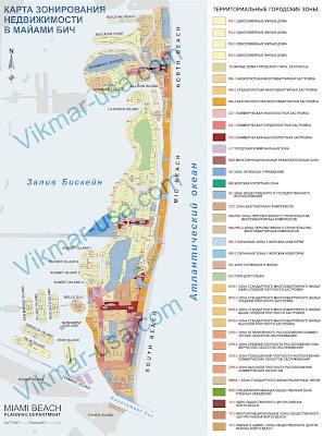 Карта зонирования жилой и коммерческой недвижимости в Майами Бич