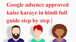 Google adsence approved kaise karaye in hindi full guide step by step | delhi technical hindi blog !