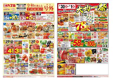 【PR】フードスクエア/越谷ツインシティ店のチラシ4月29日号