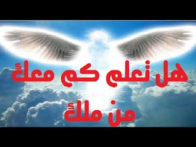 كم عدد الملائكة التى تحيط بالانسان ومتى يتم تبديلها؟ Angels surrounding humans