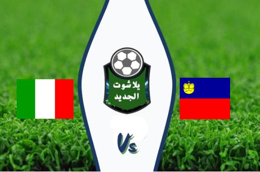 نتيجة مباراة ايطاليا وليشتنشتاين بتاريخ 15-10-2019 التصفيات المؤهلة ليورو 2020