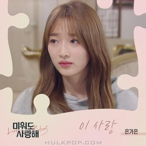 Eun Ga Eun – Love Returns OST Part.23