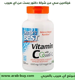 فيتامين سي من شركة دكتور بست بتركيز 1000 مل جرام من اي هيرب بالعربي
