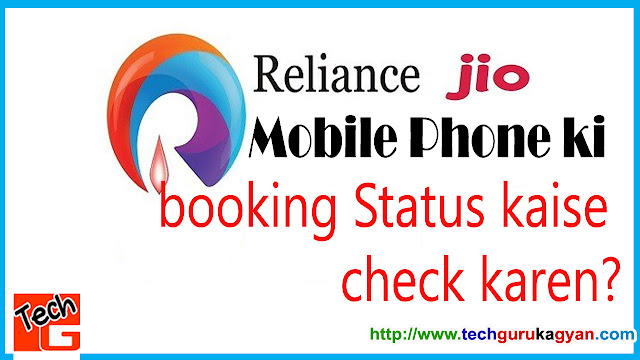 Jio-Mobile-Phone-Booking-Status