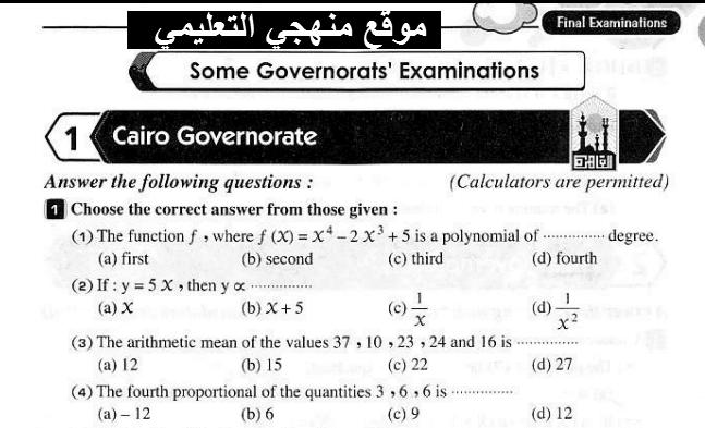 امتحانات ,Math ,كتاب, المعاصر, الثالث الاعدادى ,ترم اول