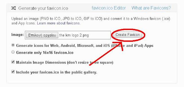 πως να αλλάξεις το favicon στο blogger