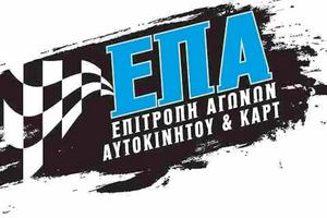 Προσμέτρηση βαθμών για το Περιφερειακό Κύπελλο Ράλλυ Πελοποννήσου