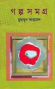 Goplo Somogro by Humayun Ahmed