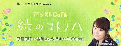http://www.bs-asahi.co.jp/kotonoha/index.html