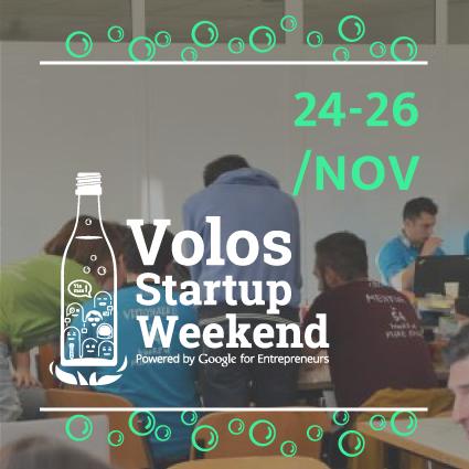 5ο Startup Weekend στον Βόλο