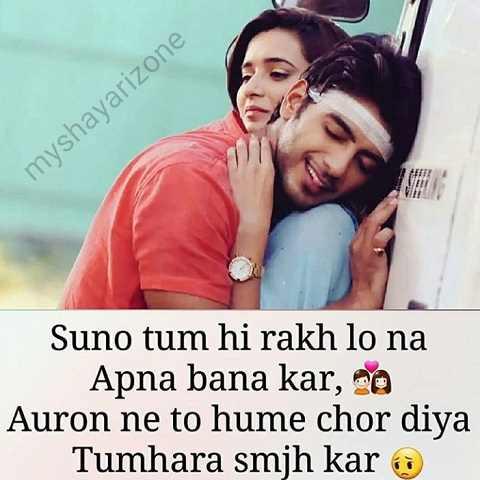 2 Lines Love Emotional Shayari in Hindi