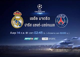 UEFA Champions League Biss Key 15 February 2018