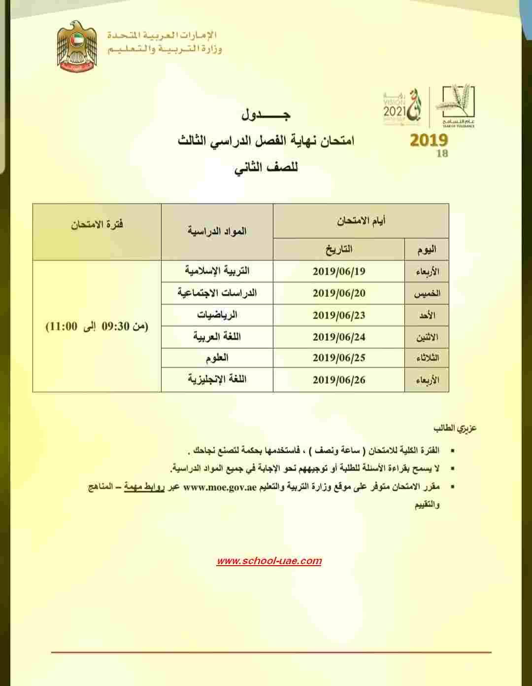 جدول الامتحان الوزاري للصف الثانى الفصل الدراسى الثالث 2019 - مناهج الامارات