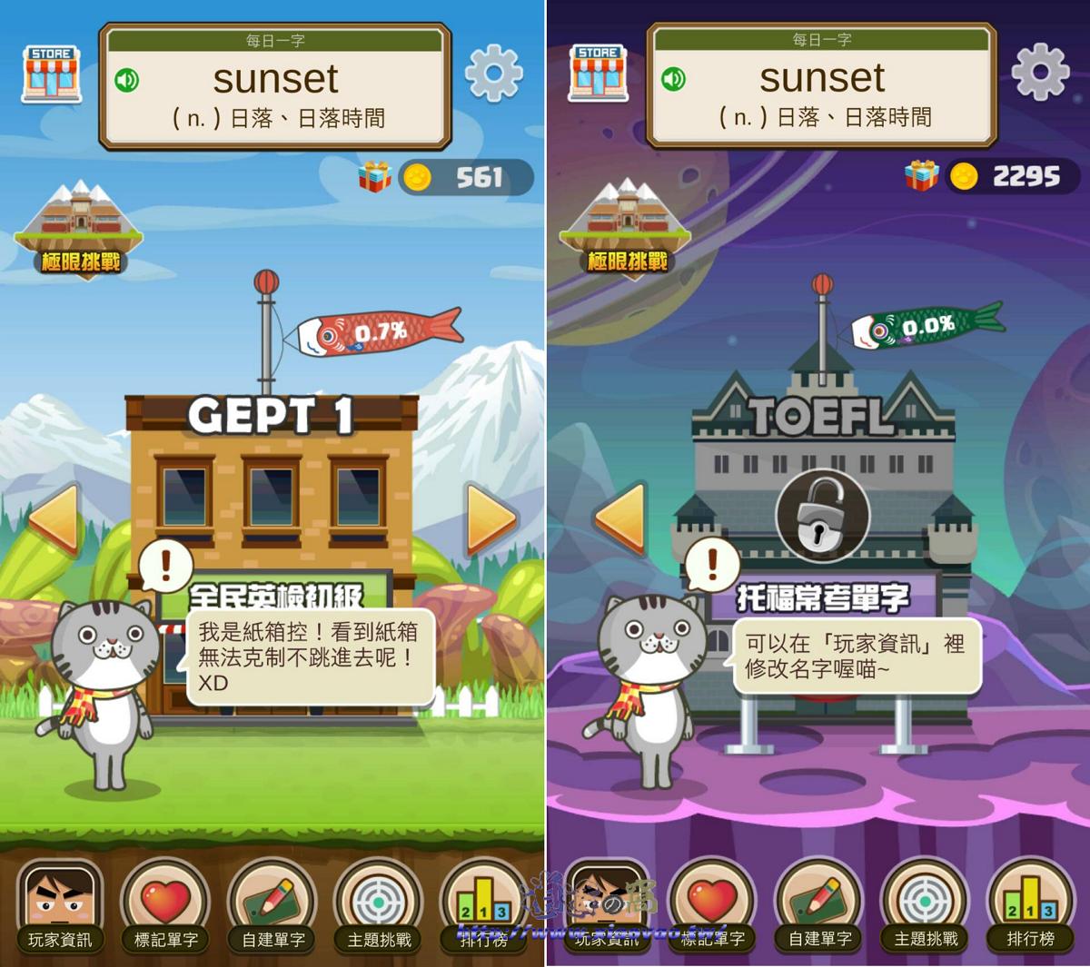 超級單字王APP玩遊戲記憶英文單字