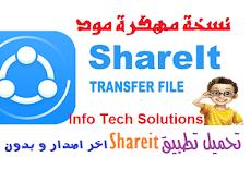 تحميل تطبيق Shareit + اخر اصدار للاندرويد  مهكر وبدون اعلانات !!!!!