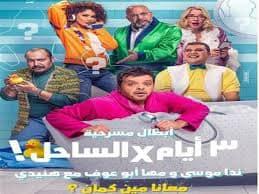 """"""" 3 أيام × الساحل """" تشهد عودة هنيدي للمسرح بعد غياب 16 سنة"""