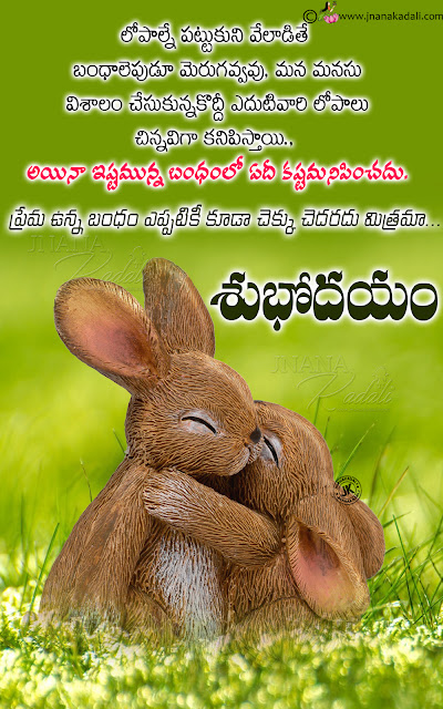 best words on life in telugu, telugu self motivational sayings, good morning thoughts in telugu