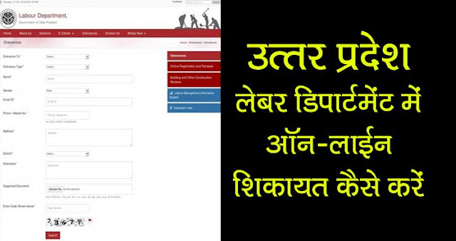Online Shikayat UP - Labour Department