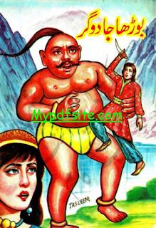 Borha Jadugar By Mazhar Kaleem