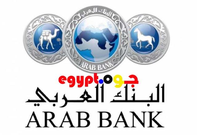 عناوين فروع البنك العربى بالتفصيل و ارقام هواتفها