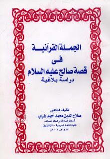 حمل كتاب الجملة القرآنية في قصة صالح عليه السلام - صلاح الدين محمد أحمد السيد غراب