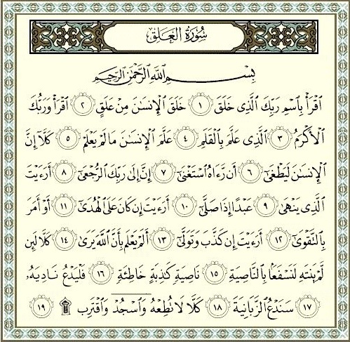 سورة العلق Al Alaq مدونة طارق شهاب