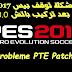 حل مشكلة توقف بيس 2017 عن العمل بعد تركيب باتش PTE 3.0