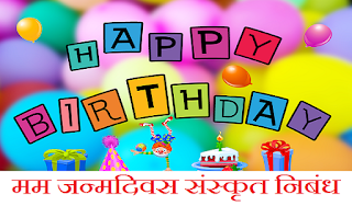 Birthday Essay in Sanskrit