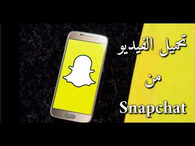 طريقة تحميل الفيديو من سناب شات Snapchat بسهولة
