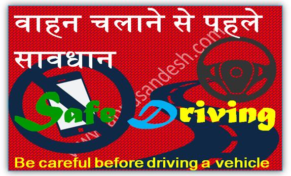 वाहन चलाने से पहले सावधान - Be careful before driving a vehicle