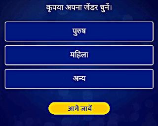 Kaun Banega Crorepati 2020 App Season 12