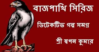 Bajpakhi Series By Swapan Kumar Bengali PDF