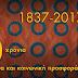 ΕΜΠ:εορτασμός 180 Χρόνων Στο Μέτσοβο