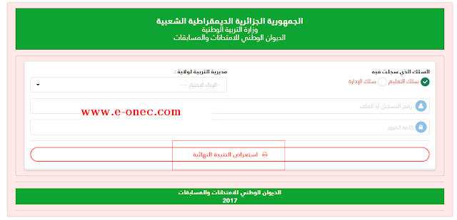 موقع اعلان النتائج النهائية مفتوح