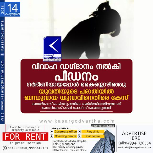 Kasaragod, Kerala, News, Complaint, Molestation, Case, Youth, Police, Custody, Molestation; Case against youth.
