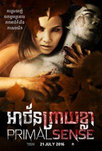 Download Film Primal Sense (2015) WEB-DL 720p Subtitle Indonesia