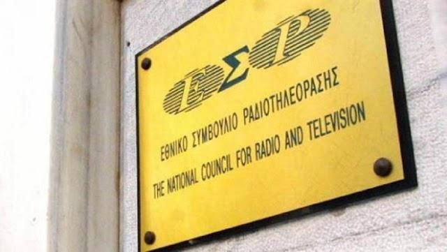 Οξύνεται η πολιτική αντιπαράθεση - Νέα προσπάθεια συγκρότησης του ΕΣΡ