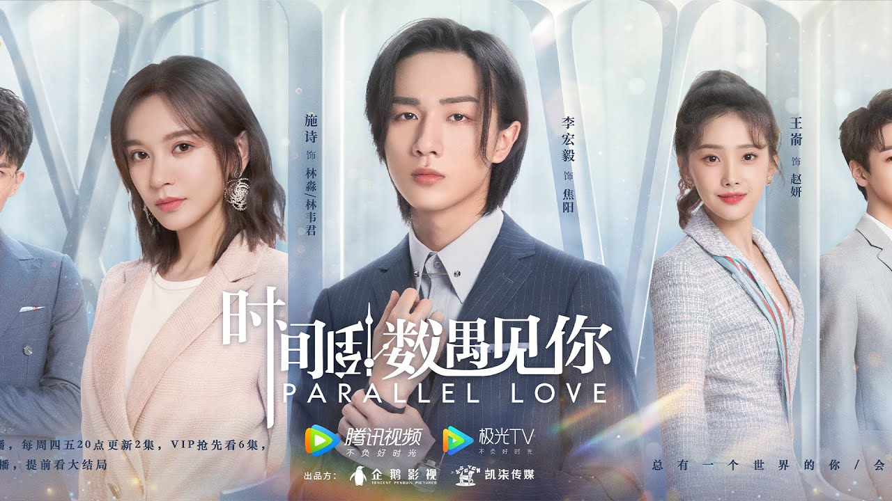 Nonton Download Parallel Love (2020) Sub Indo