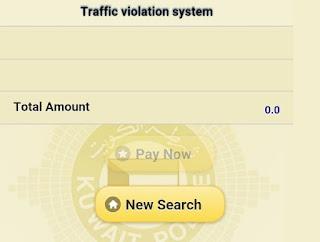 دفع مخالفات المرور عبر هاتفك