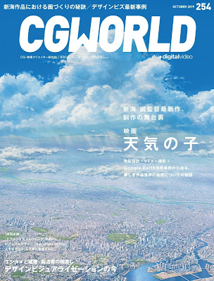 CGWORLD (シージーワールド) Vol.254 zip online dl and discussion