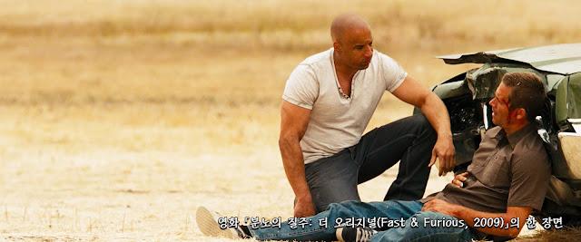 분노의 질주 더 오리지널(Fast & Furious, 2009) scene 03