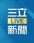三立新聞台 - Taiwan set news Live (2020)